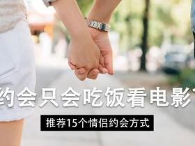 七夕推荐十五个情侣约会方式,只会吃饭看电影都low爆了