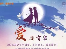 浪漫七夕,2020情人节完美约会攻略
